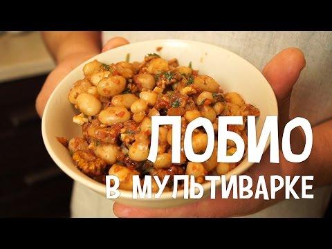 Фасоль в мультиварке. Лобио в мультиварке. Рецепт грузинского блюда в мультиварке.