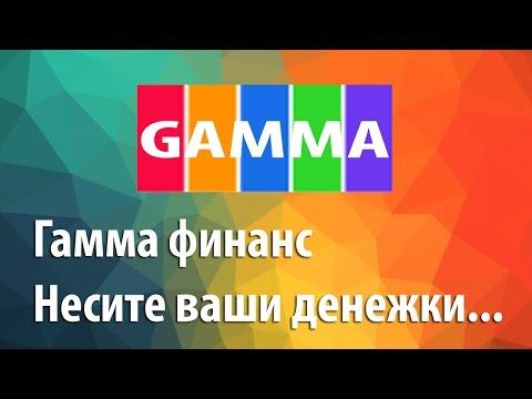 Гамма финанс -  симпатичная финансовая пирамида. Gamma finance
