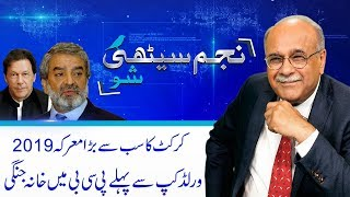 Inside Story Of PCB Board Meeting And Crises | Najam Sethi Show | 17 April 2019
