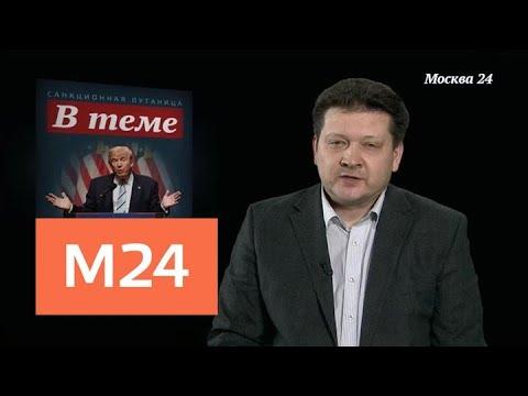 В теме: санкционная путаница - Москва 24