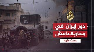 حديث الثورة- الدور الإيراني ضد تنظيم الدولة الإسلامية