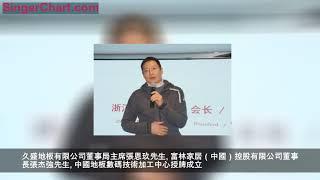 致敬改革開放40周年|中國實木地板聯盟再續黃金時代