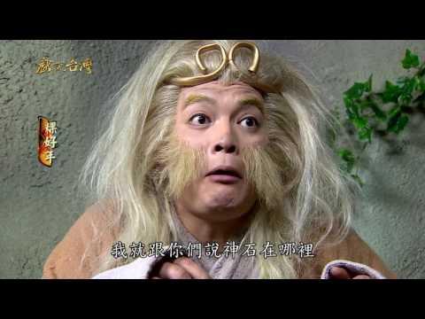 台劇-戲說台灣-粿好年-EP 10