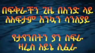 Tamrat Desta - Keza Sefer ከዛ ሰፈር (Amharic)