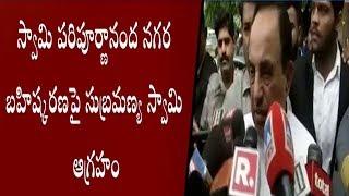 BJP Leader Subramanian Swamy Fires On KCR Over Paripoornananda Expulsion from Telangana