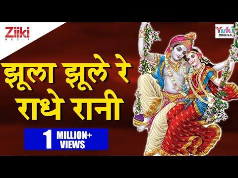 Jhula Jhule Re Radhey Rani