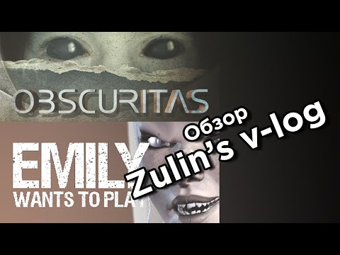 Emily wants to play и Obscuritas - Обзор Zulin's v-log [Все очень плохо]