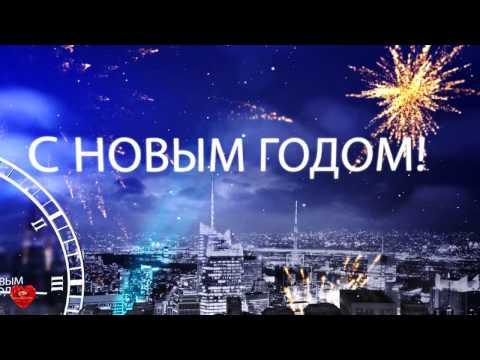 Футаж С Новым годом 2017 обратный отсчет