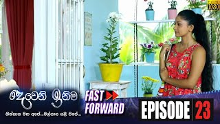 Deweni Inima Fast Forward | Episode 23 09th June 2020