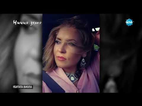 Първо телевизионно интервю с убиеца на Виола в Ничия земя (09.12.2017)