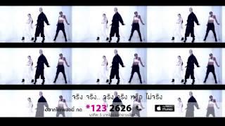 แก้เหงาหรือว่าเอาจริง? -- TATON ft.CHIN 【Music Video Dance ver.】