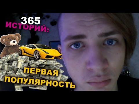 365 Историй: Первая популярность / Андрей Мартыненко