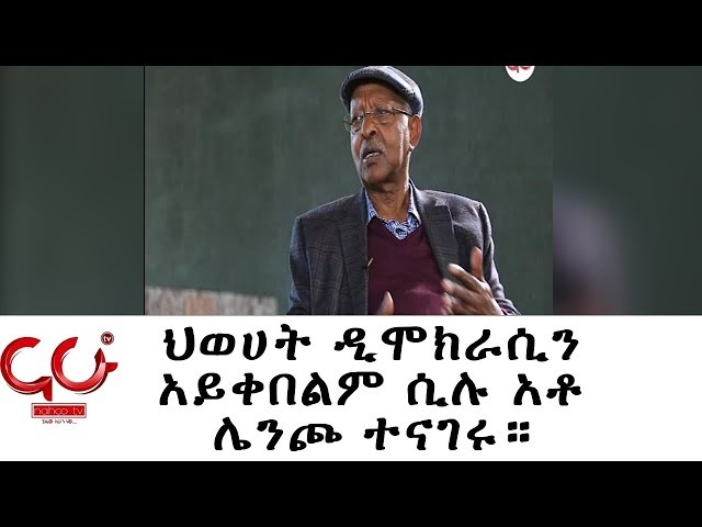 ETHIOPIA - Former OLF leader Lench Leta About TPLF On NAHOO TV
