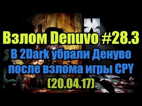 Взлом/обход Denuvo #28.3 (20.04.17). В 2Dark убрали Денуво после взлома игры CPY