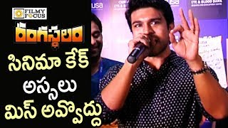 Ram Charan about Rangasthalam Movie @Virtusa Cultural Event