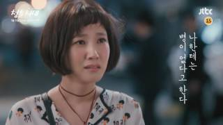 Trailer Age of Youth 3