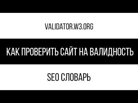 Как проверить сайт на валидность / SEO словарь