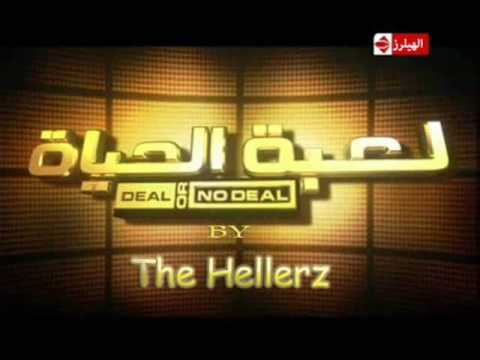 Deal or No Deal Comedy-The HelleRz -Part 1 تهييس لعبة الحياة