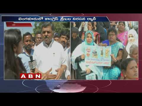 BJP's Operation Kamal Fails In Karnataka | Congress Stages Dharna at BJP Office | ABN Telugu