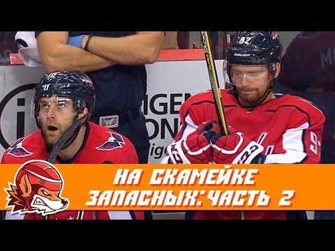 10 лучших моментов на скамейках запасных НХЛ: Часть 2