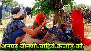 कजोड़ चाल्यो अनपढ़ बीनणी ल्याबा / धमाकेदार राजस्थानी हरियाणवी कॉमेडी |#Marwadi_Masti |