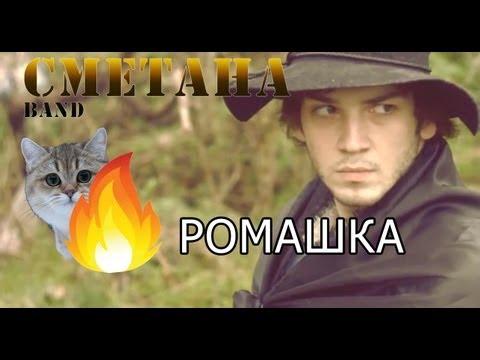 СМЕТАНА band - Ромашка (official video)
