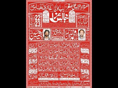 Live Majlis e Aza 23 March 2019 Imam Bargah Qasr e Masooma e Qum Kot Abdulmalik  (www.baabeaza.com)