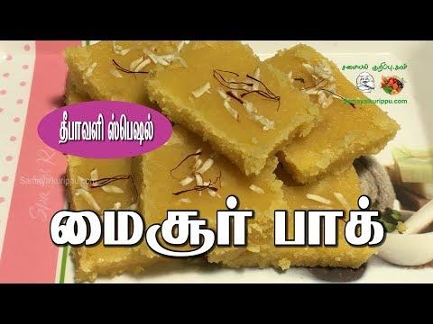தீபாவளி ஸ்பெஷல் மைசூர் பாக் | Diwali special Mysore pak | Samayalkurippu