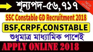 BSF,CRPF,NIA, SSC Constable (GD) আবেদন শুরু হয়েছে | Online Application SSC Constable 2018