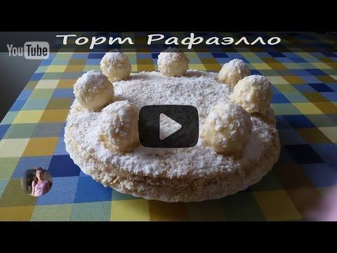Приготовить торт рафаэлло в домашних условиях рецепт