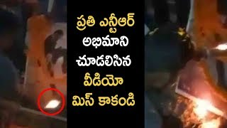 ప్రతి ఎన్టీఆర్ అభిమాని చూడలిసిన వీడియో మిస్ కాకండి | Jai Lava Kusa Movie