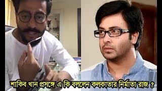 শাকিব খান প্রসঙ্গে লাইভে এ কি বললেন কলকাতার ছবি নির্মাতা রাজ দেখুন ?? Shakib Khan Latest Bangla News