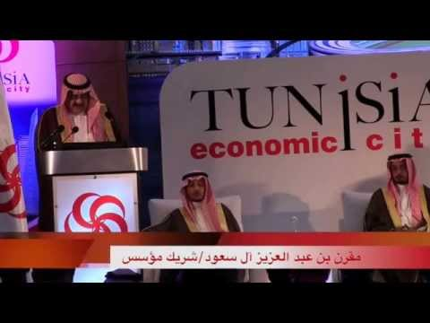 Tunisia Economic City Project Tunisia Economic City