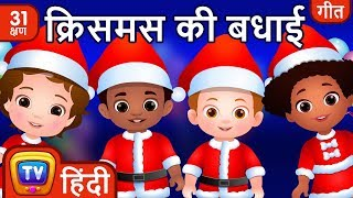 ये है स्पिरिट क्रिसमस की (The Spirit of Christmas) and more Hindi Rhymes For Children - ChuChu TV