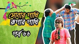 Shonar Pakhi Rupar Pakhi । Episode 66 । Channel i TV  - Directed by Salauddin Lavlu