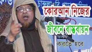 New Bangla waz Mahfil 2016 By mawlana Kazi Ibrahim