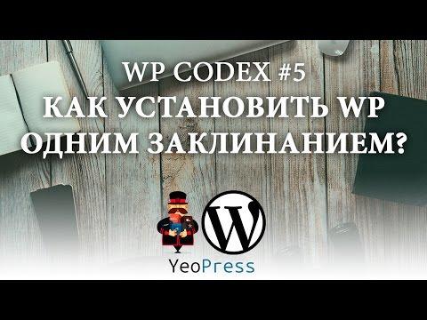 Как установить WordPress одним заклинанием? Фантастика! Используем Yeoman! Уроки WordPress.