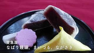 和菓子の食べ歩きプラス