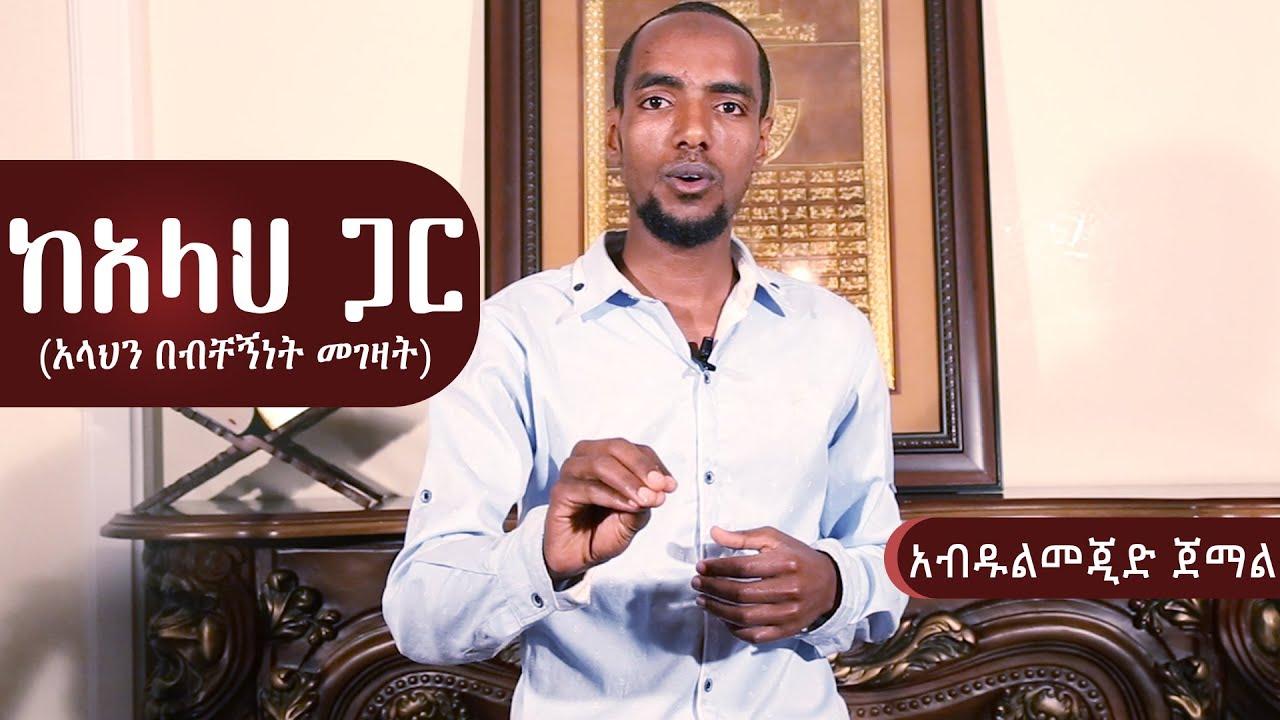 ከአላህ ጋር - (አላህን በብቸኝነት መገዛት)  ᴴᴰ | by Abdulmejid Jemal | ethioDAAWA