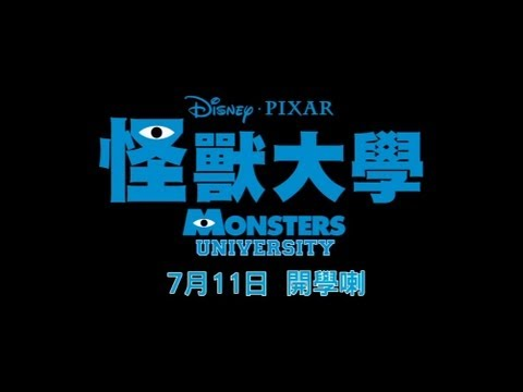 怪獸大學 (2D 粵語版) (Monsters University)電影預告