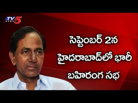 TRS Plans Huge Public Meeting In Hyderabad On september 2nd | TV5 News