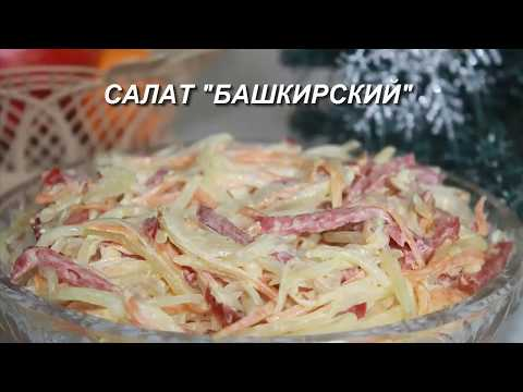 """Салат """"Башкирский"""", необычный очень вкусный салат из обычных продуктов"""