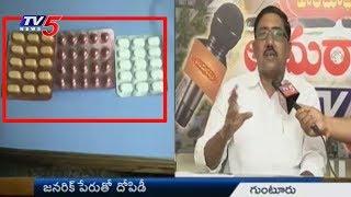 జనరిక్ పేరుతొ దోపిడీ..! | Guntur Dist Medicine Mafia