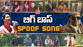 Bigg Boss 2 Telugu Spoof Song | Song on Bigg Boss 2 Contestants | Nani | Kaushal