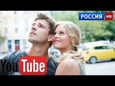 Второй шанс - фильмы про любовь 2016 | Мелодрамы 2016 русские новинки ,Россия