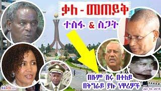 Ethiopia: [ተስፋና ስጋት] ሹም ሽሩን ነዋሪዎችን እንዴት ተመለከቱት? Tigrayan Peoples Liberation Front TPLF - DW