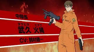 TVアニメ『炎炎ノ消防隊』武久火縄 キャラクターPV