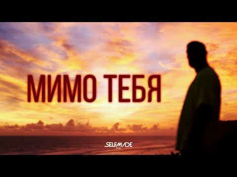 Артем КАЧЕР & ЭНТОНИ Жак - Мимо Тебя