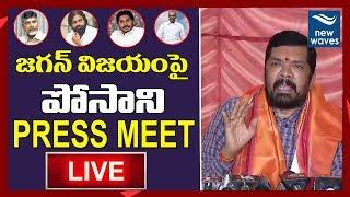 Posani Krishna Murali Press Meet LIVE | YS Jagan Victory | YSRCP | Election Results 2019 | New Waves