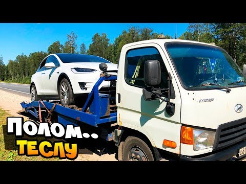 Первый Эвакуатор для Tesla Model X P100D по пути в Москву! Автопилот без водителя
